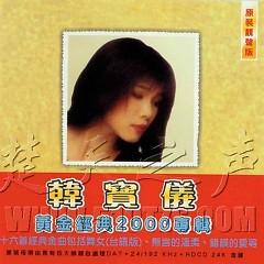 黄金经典专辑/ Tuyển Tập Kinh Điển Nhạc Vàng - Hàn Bảo Nghi