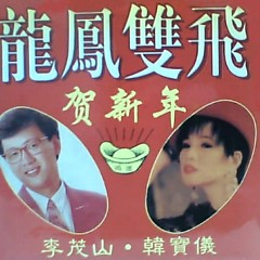 龙凤双飞贺新年/ Long Phụng Song Phi Mừng Năm Mới (CD1) - Hàn Bảo Nghi,Lý Mậu Sơn