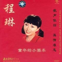 童年的小摇车/ Chiếc Xe Lắc Lư Của Tuổi Thơ - Trình Lâm