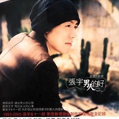 Album 男人的好(新歌+精选)/ Cái Tốt Của Đàn Ông (Nhạc Mới + Tuyển Chọn)(CD1) - Trương Vũ