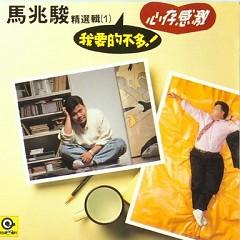 Album 我要的不多•精选辑/ Cái Anh Cần Không Nhiều - Tuyển Chọn - Mã Triệu Tuấn