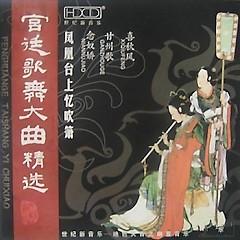 凤凰台上忆吹箫/ Thổi Sáo Trên Phụng Hoàng Đài - Various Artists