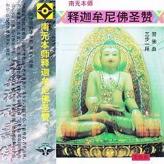 Album 南无本师释迦牟尼佛圣赞/ Nam Vô Bản Sư Thích Ca Mâu Ni Phật Thánh Tán - Various Artists
