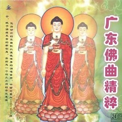 Album 广东佛曲精粹/ Tinh Túy Nhạc Phật Quảng Đông - Various Artists
