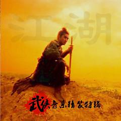 Album 武侠音乐精装特辑/ Tuyển Tập Nhạc Võ Hiệp - Various Artists