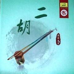 Album 中国国乐名家乐典•二胡/ Nhạc Điển Danh Gia Quốc Nhạc Trung Quốc - Nhị Hồ - Various Artists