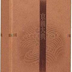 Album 百年老唱片-京剧大典/ Nhạc Xưa Trăm Năm - Kinh Kịch Đại Điển (CD25) - Various Artists