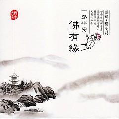 Album 一路平安佛有缘/ Thượng Lộ Bình An - Phật Hữu Duyên - Various Artists