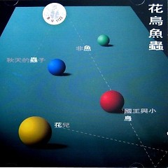 Album 花鸟鱼虫/ Hoa Chim Cá Sâu - Various Artists
