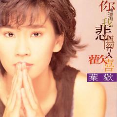 Album 你让我悲伤又欢喜/ Anh Khiến Em Đau Buồn Lại Khiến Em Vui - Diệp Hoan
