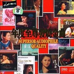 Album 年度至尊发烧金曲/ Đĩa Vàng Phát Sốt Cao Nhất Trong Năm - Various Artists