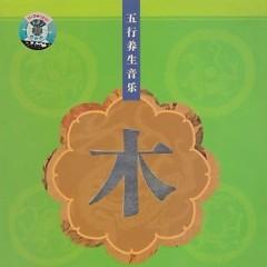 Album 五行养生音乐/ Ngũ Hành Dưỡng Sinh Âm Nhạc (CD2) - Various Artists