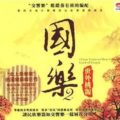 国乐2-世外桃源/ Quốc Nhạc 2 - Thế Ngoại Đào Nguyên - Various Artists