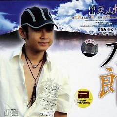 Album 天山情歌/ Thiên Sơn Tình Ca - Đao Lang