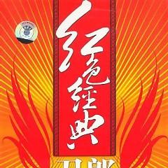 红色经典/ Kinh Điển Màu Đỏ - Đao Lang
