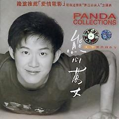 Album 熊心万丈/ Hùng Tâm Vạn Trượng - Hùng Thiên Bình