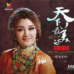 Album 天下最美的女中音/ Giọng Nữ Trung Đẹp Nhất Thiên Hạ - Jiangyang Zhuoma