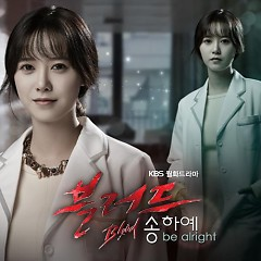 Blood Ost Part.2 - Song Haye