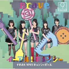 Iiaru! Kyonshi feat. Haohao! Kyonshi Girl / Brave - 9nine