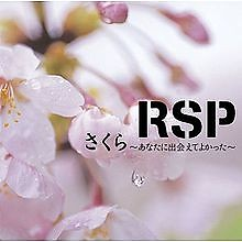 Album さくら ~あなたに出会えてよかった~ / Sakura ~Anata ni Deaete Yokatta~