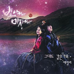 Shine Or Go Crazy OST Part.1 - Aliee