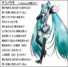 ナツノウタ (Natsu no Uta) - Hatsune Miku