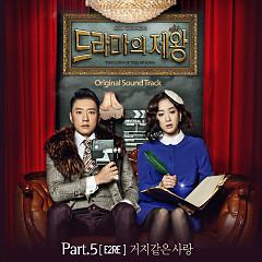 King Of Dramas OST Part.5 - E2RE ft. Big Baby Driver