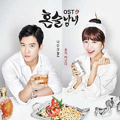 Drinking Solo OST - Various Artists