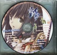 Album Seinarukana -Orichalcum no Na no Moto ni- Sound Collection CD1 - Various Artists