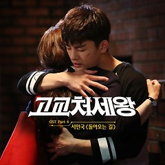 High School King OST Part.4 - Seo In Guk