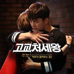 High School King OST Part.4 - Seo In Guk
