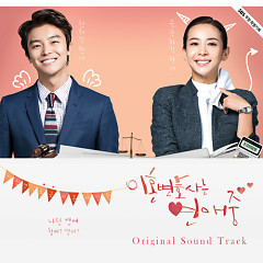 Divorce Lawyer In Love OST - Various Artists