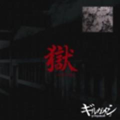 Album Goku -Shohan-gata Enban- (Single) - Girugamesh