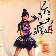 Album 乐玩乐疯 / Nhạc Ngoạn Nhạc Phong - Tạ Na