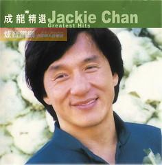 滚石香港黄金十年系列成龙精选 / Greatest Hits - Thành Long