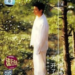 Album 天开了/  Sky Opened - Lưu Đức Hoa