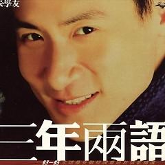 三年两语/  Ba Năm Hai Lời (CD1) - Trương Học Hữu