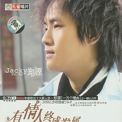 有情人终成眷属/ Người Có Tình Sẽ Có Kết Quả Tốt (CD2) - Trịnh Nguyên