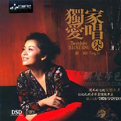 Album 独家爱唱Vol.7/ Chỉ Yêu Ca Hát Vol.7 (CD2) - Đồng Lệ