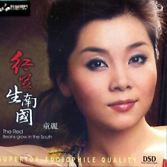 红豆生南国/ Hồng Đậu Sinh Nam Quốc (CD1) - Đồng Lệ