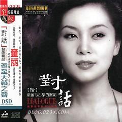 Album 对话X.童丽与古筝的邂逅/ Đồng Lệ Và Đàn Tranh Tình Cờ Gặp Gỡ (CD1) - Đồng Lệ