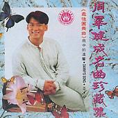 Album 成名曲珍藏集/ Bộ Sưu Tập Những Bài Hát Nổi Tiếng (CD2) - Châu Hoa Kiện