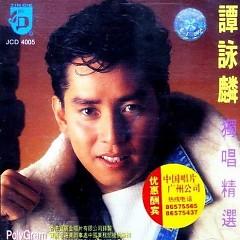 Album 独唱精选/ Đơn Ca Tuyển Chọn (CD1) - Đàm Vịnh Lân