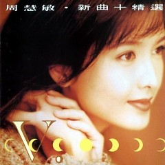 新曲 + 精选/ Ca Khúc Mới + Chọn Lọc (CD2) - Châu Huệ Mẫn
