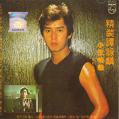 精装谭咏麟小生怕怕/ Hardcover Alan TamSupernatural Love (CD2) - Đàm Vịnh Lân