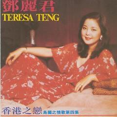 Album 香港之恋/ Love Of Hong Kong (CD2) - Đặng Lệ Quân