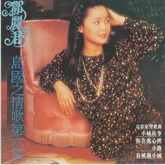 小城故事/ Câu Chuyện Thành Phố Nhỏ (CD2) - Đặng Lệ Quân