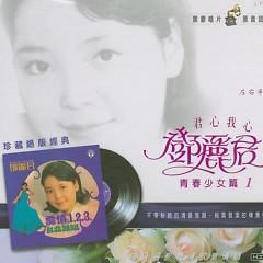青春少女篇 Vol.1/  Qing Chun Shao Nu Pian Vol.1 (CD1) - Đặng Lệ Quân