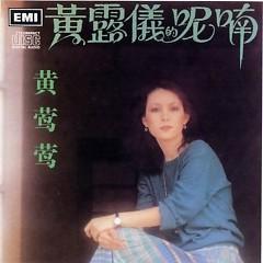 Album 呢喃/ Líu Ríu - Hoàng Oanh Oanh