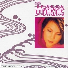 Album 金装黄莺莺XRCD/ Kim Trang Hoàng Oanh Oanh (CD2) - Hoàng Oanh Oanh